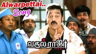 Vasool Raja MBBS | Vasool Raja MBBS Video Songs | Alwarpettai Aaluda Video Song