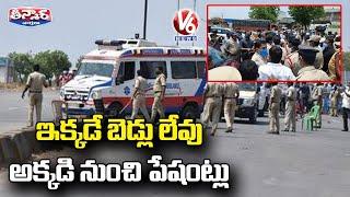ఇక్కడే బెడ్లు లేవు.. అక్కడి నుంచి పేషంట్లు | TS Police Denying  AP Ambulance at Border | V6 Teenmaar