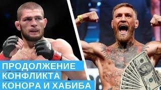 Продолжение конфликта Конора и Хабиба l Конкурс на 10 тыс рублей