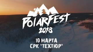 "Polar FEST в СРК ""Техтюр"" 10 марта! Анонс."