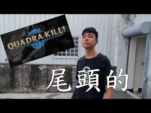 英雄聯盟版 幹大事cover 【尾頭的】 feat.魚