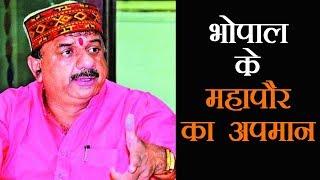 कमलनाथ के मंच पर भोपाल के महापौर आलोक शर्मा की उपेक्षा, नाराज होकर चले गये