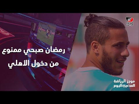 الزمالك يفقد الونش أمام الرجاء.. والتوأم يفاوض محمد إبراهيم