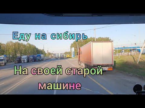 Поехал на сибирь. Екатеринбург, Тюмень, Омск. Сел на свою Scania.