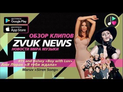 ZVUK - Обзоры Клипов | BTS and Halsey - Boy with Luv | Ани Лорак - Я тебя ждала | Maruv - Siren Song