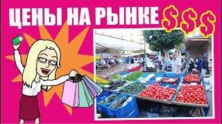 Турция Аланья: Цены на рынке в октябре