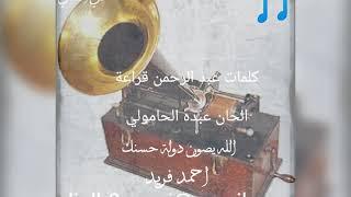 تحميل اغاني احمد فريد دور الله يصون دولة حسنك /علي الحساني MP3