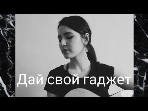 НОВЫЕ ПЕСНИ | Анна Боронина — Дай свой гаджет (cover by Kamila Fay)