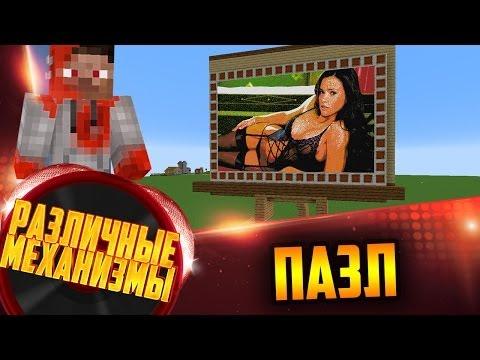 Пазл в Minecraft (1.7+)
