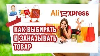 Как выбирать и заказывать товар на AliExpress (АлиЭкспресс)
