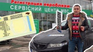 Украинские номера для Евробляхи - Happy End!  Факты!