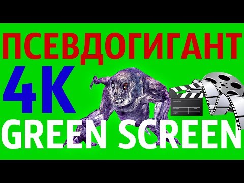 "ФУТАЖ - ""GREEN SCREEN"" ATTACK 3 ПСЕВДОГИГАНТ (С.Т.А.Л.К.Е.Р.)"