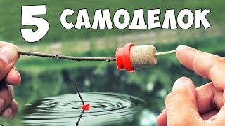 Что можно сделать из дерева для рыбалки