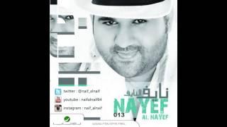 تحميل اغاني نايف النايف - وينه ( الجمل لا طاح ) .. جودة عالية MP3