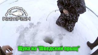 Шведская блесна для зимней рыбалки