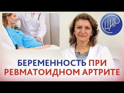Беременность при ревматоидном артрите. На что обратить внимание? Дементьева С.Н.