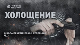 Холощение • Школа IPSC с Владимиром Титовым - 3