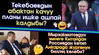 Сайтка Саякат-08.02.18 | Кечки Саясий ушак-имиштер топтому | Саясатка Саякат