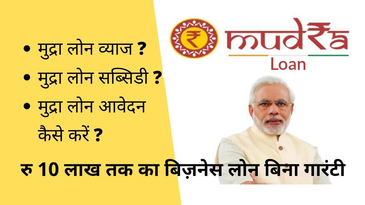 Mudra loan in hindi / mudra loan registration / mudra loan online apply/ mudra loan interest rate thumbnail