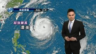 黃昏天氣節目(09月24日下午6時) - 科學主任何俊傑 | Kholo.pk