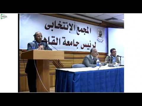 Prof Talat Taher El Hadidy Cairo University Presidential Election