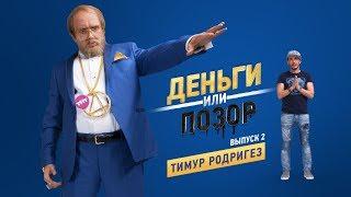 Деньги или Позор. Выпуск №2 с Тимуром Родригезом (27.07.17г.)