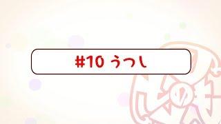 『刀使ノ巫女刻みし一閃の燈火』宣伝マンガ「とじのとも」#10うつし