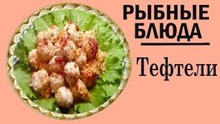 Блюда из рыбы.Рыбные тефтели Простой и вкусный рецепт