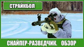 =Airsoft Russia= Страйкбол. Снайпер-разведчик. Обзор снаряжения.