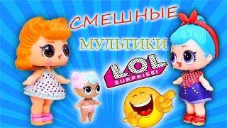 Куклы #ЛОЛ Сборник Смешные Мультфильмы №5 Best Funny videos cartoons lol dolls Разные мультики