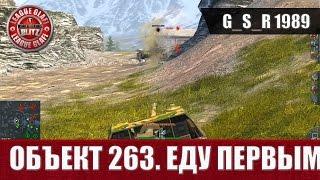 WoT Blitz - Объект 263  Еду первым - World of Tanks Blitz (WoTB)