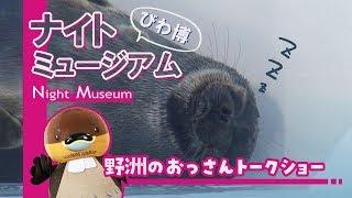 琵琶湖博物館ナイトミュージアム 野洲のおっさんトークショーで語る!