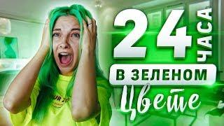 ПРОВЕЛА 24 ЧАСА В ЗЕЛЁНОМ ЦВЕТЕ! // НАКАЗАНИЕ ОТ ЛИССЫ