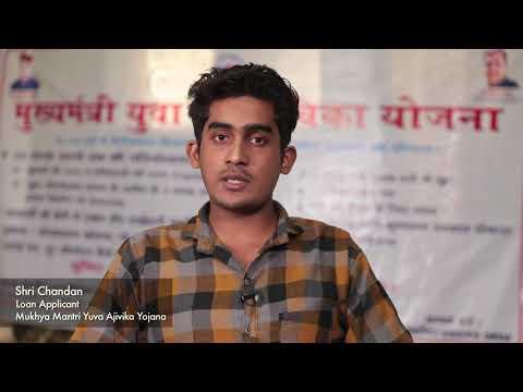 Mukhya Mantri Yuva Aajeevika yojana
