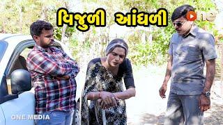 Vijuli Aandhali  |  Gujarati Comedy | One Media | 2021