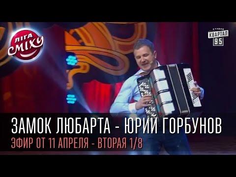 """Команда ведучих """"Замок Любарта"""", відео 4"""