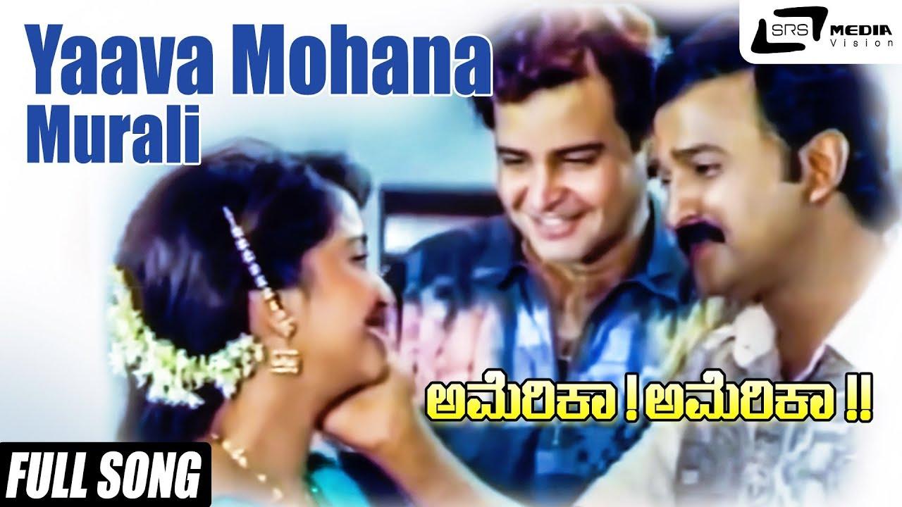 Yava Mohana Murali Kareyitu Lyrics in Kannada - Raju Ananthaswamy, Sangeetha