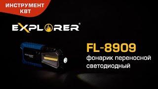 """Фонарик переносной светодиодный FL-8909, серия """"EXPLORER"""""""