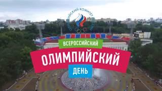 Всероссийский Олимпийский День 2018