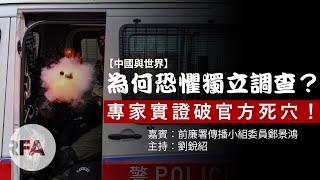【中國與世界】為何恐懼獨立調查?專家實證破官方死穴