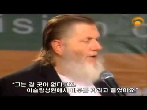 무슬림이 된 미국 목사 유스프 에스테스 (Yusuf Estes)