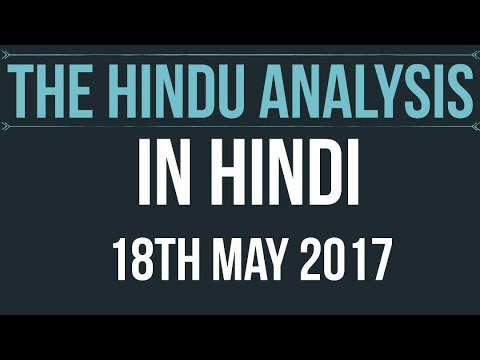 18 May 2017-The Hindu Full News Paper Analysis-[Fiscal Deficit, FRBM Act, OROB, Article 142]