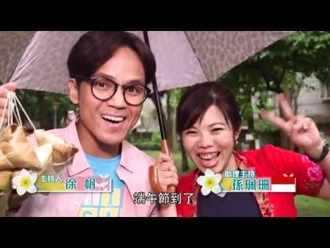 幸福新民報第2季 第1集-東南亞美食粽
