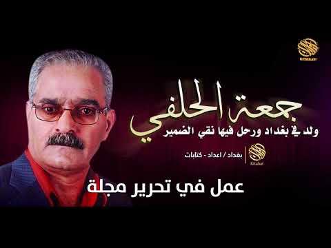 جمعة الحلفي .. رحيل حزين لشاعر الحرية