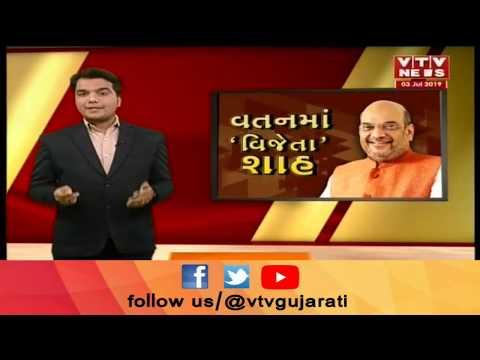 Aaje Gujarat (આજે ગુજરાત) Top News From Gujarat | 3 rd July' 19 | Vtv Gujarati