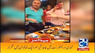 Huge Fight Over Food On Abid Sher Ali   4am News Headlines   22 July 2021   24 News HD