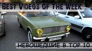 Лучшие Видео Недели (Не вошедшие в ТОП) || Best Videos Of The Week || September 9th 2013