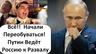 СОРАТНИК ПУТИНА ПРЕДРЕКАЕТ PACПAД РОССИИ, КАК И СССР