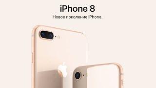 Смотри презентацию iPhone 8, iPhone X, 8 Plus вместе со мной!