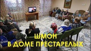 Шмон в доме престарелых